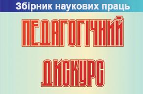 """Збірник наукових праць """"Педагогічний дискурс"""""""
