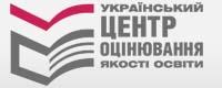 Український центр оцінювання якості освіти